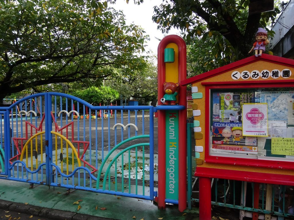 くるみ幼稚園